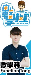 立方教育 - 數學補習 Function Tong