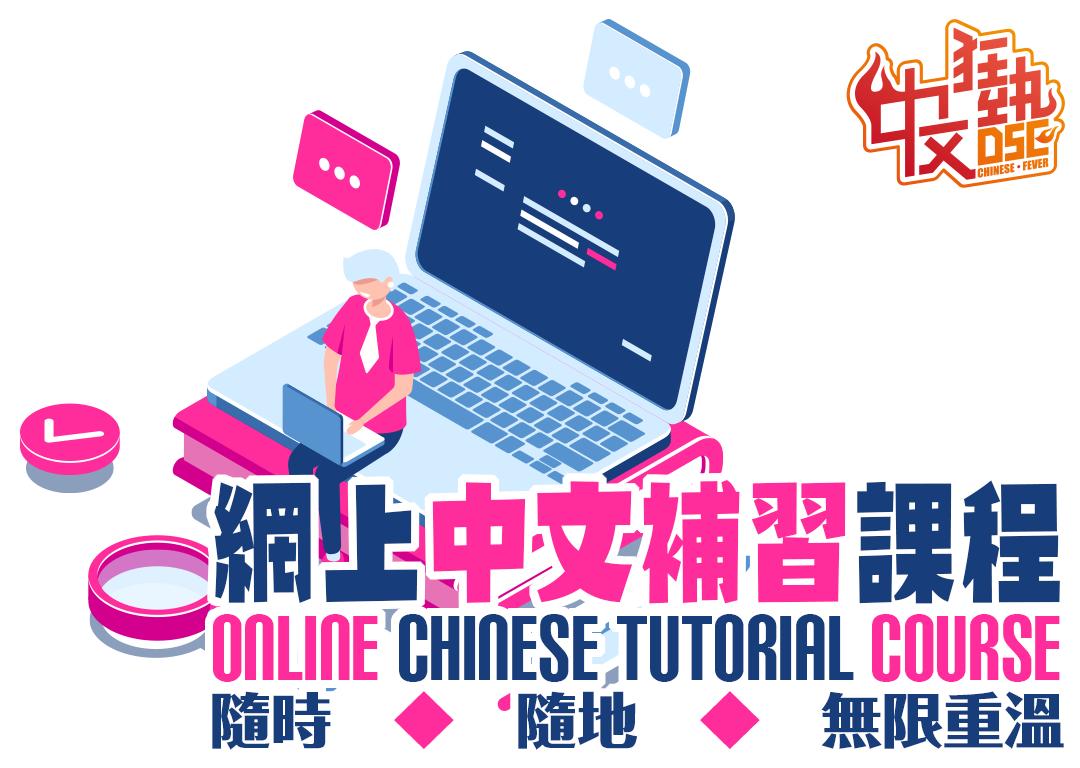 立方教育 - 網上中文補習課程